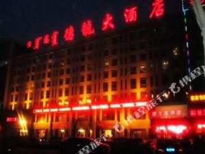 巴彥淖爾德龍大酒店