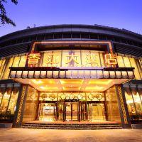昆明香江大酒店酒店預訂