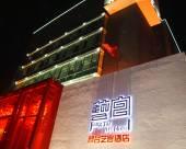 北京將台藝宮酒店
