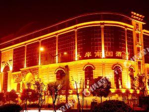 湘潭水岸南國酒店
