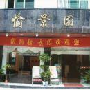 衡山愉景園賓館