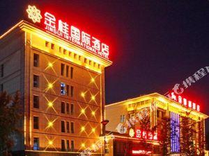 濮陽金獅麟金桂國際酒店