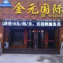 虞城金元國際大酒店