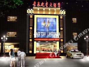 東鄉景泰之星大酒店