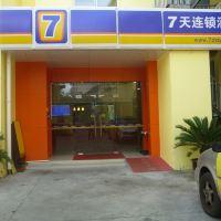 7天連鎖酒店(上海新國際博覽中心龍陽路地鐵站店)酒店預訂