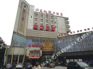 安慶東馳假日酒店