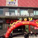 宜川福潤商務酒店