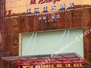 福清比爾佳酒店