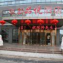 海安華新品悦酒店