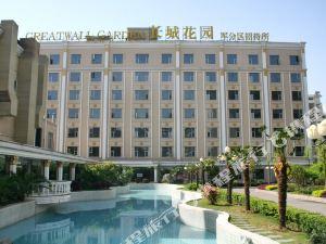 鄂州長城花園大酒店