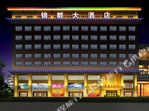 銅川錦都大酒店