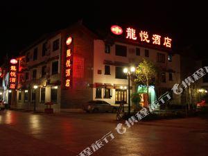 楚雄龍悅酒店