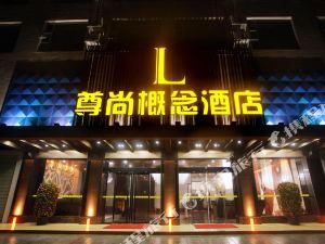 玉林北流市尊尚概念酒店
