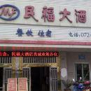 京山民福大酒店