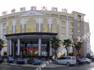 衡南希斯敦大酒店