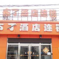 布丁(北京首都機場店)酒店預訂