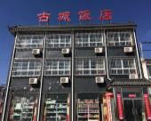 北京古城飯店