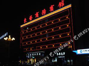 遼源東藝商務賓館