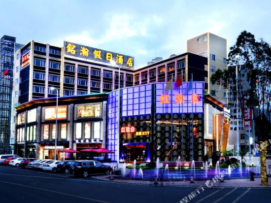Zhuhai Minghan Holiday Inn