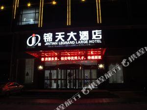 瀏陽錦天大酒店