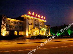 鷹潭花園國際酒店