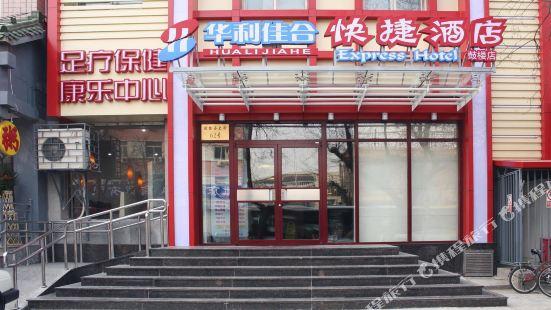 Huali Jiahe Express Hotel (Beijing Drum Tower)