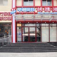 華利佳合快捷酒店(北京鼓樓店)酒店預訂