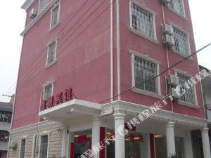 應城鑫源賓館