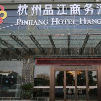 杭州品江商務酒店酒店預訂