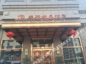平陽美豪精品酒店