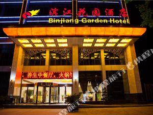 漢中濱江花園酒店