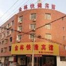 安慶金林快捷賓館