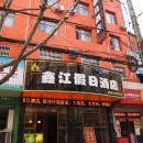 潛江鑫江假日酒店