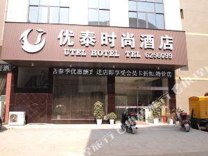 潛江優泰時尚酒店