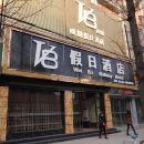 潛江V8假日酒店