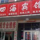 云夢四海賓館