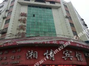 桂陽湘情賓館