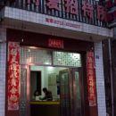 應城愛特愛賓館