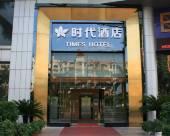 江門新會時代酒店
