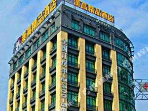 漢高精品連鎖酒店(池州店)