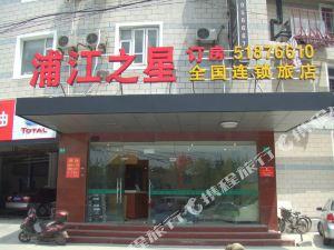 浦江之星(上海光新店)