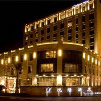 上海悅隆酒店酒店預訂