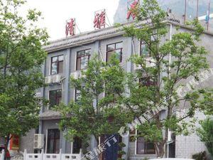 云台山清雅居精品客棧(原清雅居賓館)