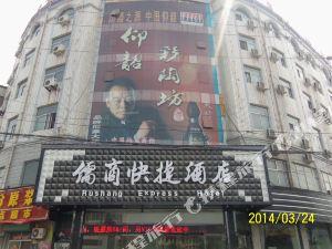 夏邑儒商快捷酒店