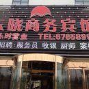 肥東東曉商務賓館