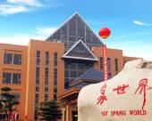 咸寧温泉谷大酒店