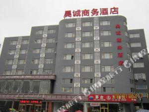 鞍山昊誠商務酒店