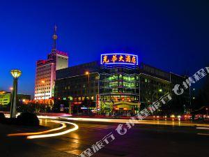 朔州光華大酒店
