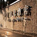 茂名匯豐大酒店