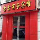 竹山鑫鑫商務賓館